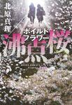 沸点桜(ボイルドフラワー)