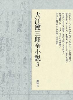 大江健三郎全小説 第3巻-電子書籍