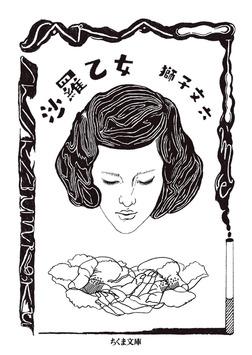 沙羅乙女-電子書籍