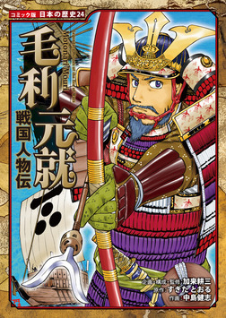 コミック版 日本の歴史 戦国人物伝 毛利元就-電子書籍