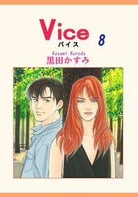 Vice 8巻