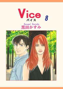 Vice 8巻-電子書籍