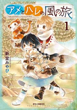 アメとハレの風の旅(1)【特典ペーパー付き】-電子書籍