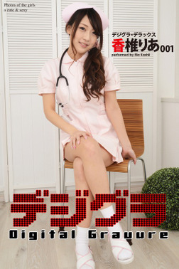 デジグラ・デラックス 香椎りあ 001-電子書籍