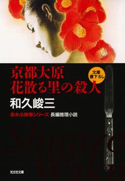 京都大原 花散る里の殺人-電子書籍