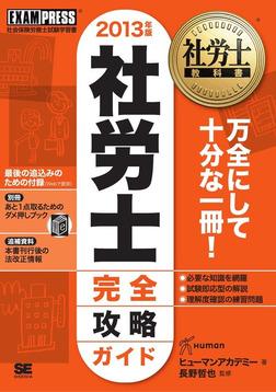 社労士教科書 社労士完全攻略ガイド 2013年版-電子書籍