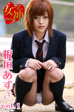 アブナイ女神☆板垣あずさ vol.1-電子書籍