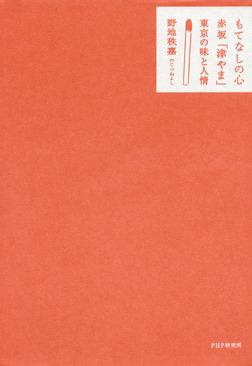 もてなしの心 赤坂「津やま」東京の味と人情-電子書籍