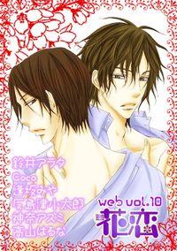 web花恋 vol.10