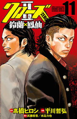 クローズZERO2 鈴蘭×鳳仙 11-電子書籍