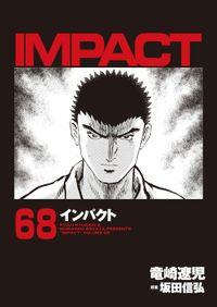 インパクト 68