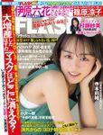 週刊FLASH(フラッシュ) 2020年4月28日号(1557号)