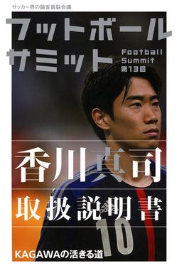 フットボールサミット第13回 香川真司取扱説明書 KAGAWAの活きる道-電子書籍