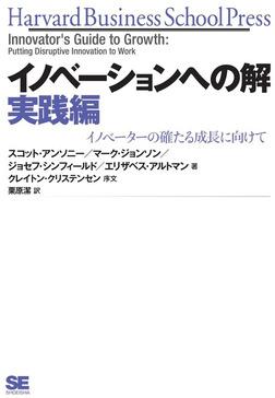 イノベーションへの解 実践編-電子書籍