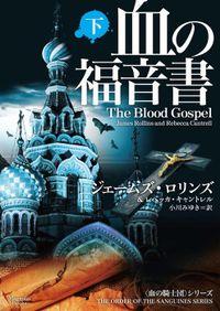 血の福音書 下