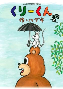 くりーくん(2)-電子書籍