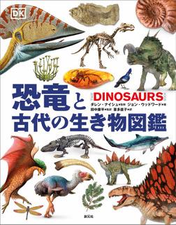 恐竜と古代の生き物図鑑-電子書籍