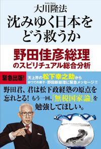 沈みゆく日本をどう救うか 野田佳彦総理のスピリチュアル総合分析