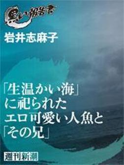 「生温かい海」に祀られたエロ可愛い人魚と「その兄」-電子書籍