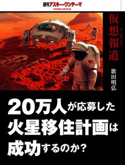 仮想報道~20万人が応募した火星移住計画は成功するのか? 週刊アスキー・ワンテーマ-電子書籍