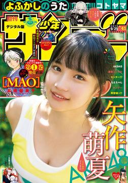 週刊少年サンデー 2019年41号(2019年9月11日発売)-電子書籍