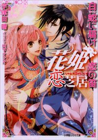 花姫恋芝居2 ~白蛇に届け恋の笛~