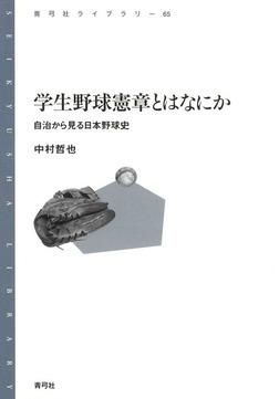 学生野球憲章とはなにか 自治から見る日本野球史-電子書籍