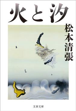 火と汐-電子書籍