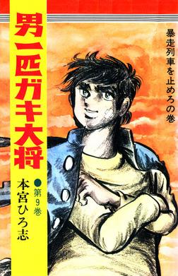男一匹ガキ大将 第9巻-電子書籍