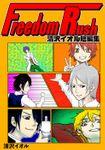 Freedom Rush 〜清沢イオル短編集〜