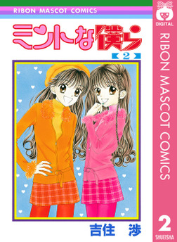 ミントな僕ら 2-電子書籍