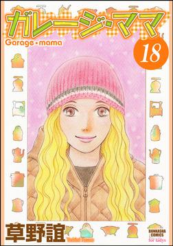 ガレージ・ママ(分冊版) 【第18話】-電子書籍