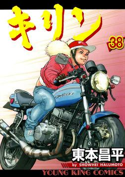 キリン / 38-電子書籍