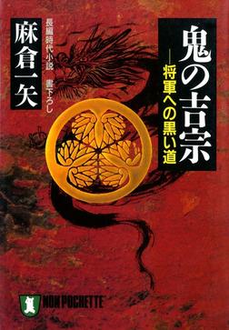 鬼の吉宗-電子書籍