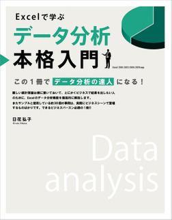 Excelで学ぶデータ分析本格入門-電子書籍