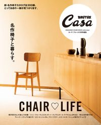 Casa BRUTUS特別編集 名作椅子と暮らす。