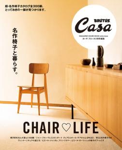 Casa BRUTUS特別編集 名作椅子と暮らす。-電子書籍