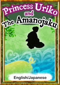 Princess Uriko and the Amanojaku 【English/Japanese versions】