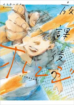 放課後のオレンジ イトウ先生の美術ノート-電子書籍