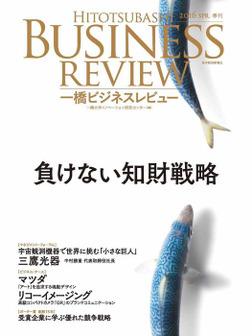 一橋ビジネスレビュー 2016 Spring(63巻4号)-電子書籍