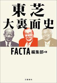東芝 大裏面史(文春e-book)