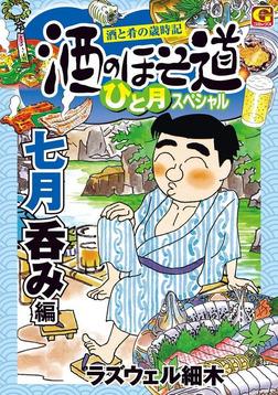 酒のほそ道 ひと月スペシャル 七月呑み編-電子書籍