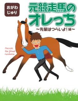 元競走馬のオレっち ~先輩はつらいよ!編~-電子書籍