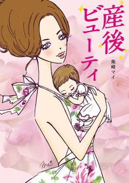産後ビューティ-電子書籍