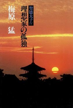聖徳太子IV理想家の孤独-電子書籍