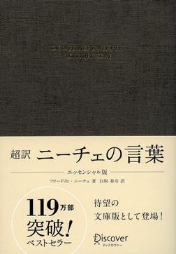 超訳 ニーチェの言葉 エッセンシャル版-電子書籍
