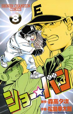 ショー☆バン(8)-電子書籍