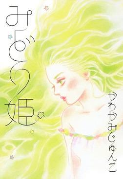 みどり姫-電子書籍