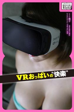 """VRおっぱいの""""快楽""""-電子書籍"""