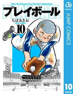 プレイボール 10-電子書籍